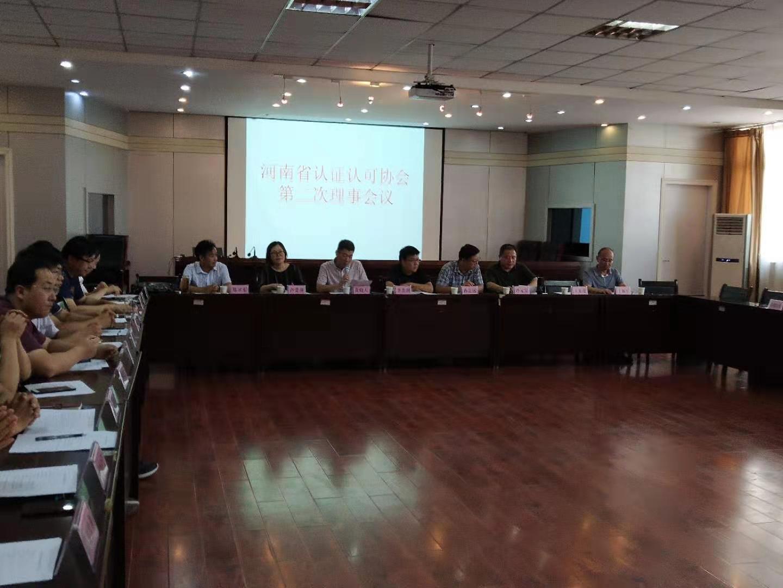 河南省认证认可协会召开第二次理事会议